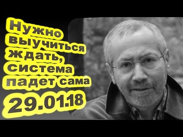 Леонид Радзиховский Нужно выучиться ждать система падет сама 29 01 18
