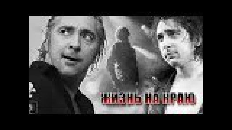 Жизнь На Краю 2017 'Фильм памяти Михаила Горшенева'