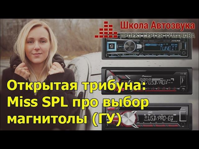 Открытая трибуна: Анжела Макарова (Miss SPL) про выбор магнитолы (ГУ), за 60 секунд