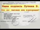 БАНКОВСКИЕ АФЁРЫ $23 Ищем и сверяем подписи Путина на документах.Кто он-человек или корпорация