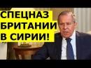 17 мар 2018 г Вот и всплыла ПРАВДА Лавров заявил о СКРЫТОМ участии спецназа Британии и Франции в Cирии
