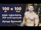 как сделать жим 100 кг на 100 раз вызов Войтенко