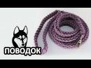 Поводок из паракорда Paracord leash for dog