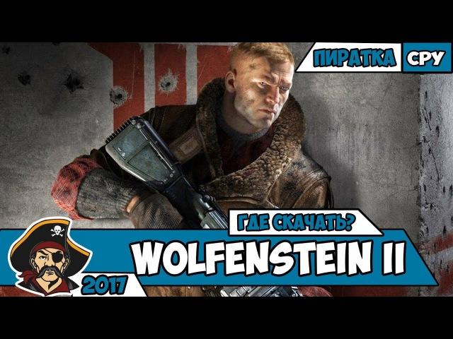 ГДЕ СКАЧАТЬ ПИРАТКУ WOLFENSTEIN 2:THE NEW COLOSSUS ЧЕРЕЗ ТОРРЕНТ