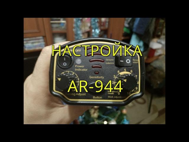 AR-944 НАСТРОЙКА МЕТАЛЛОИСКАТЕЛЯ