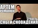 Артём Романюк Сны и сновидения 2ч христианские проповеди