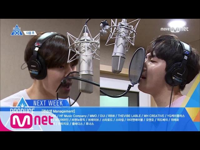 PRODUCE 101 season2 [NEXT WEEK] 6월 16일 FINAL 생방송! 11명의 데뷔 멤버가 결정된다! 170609 EP.10