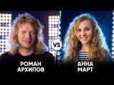 Роман Архипов vs Анна Март | Шоу Успех
