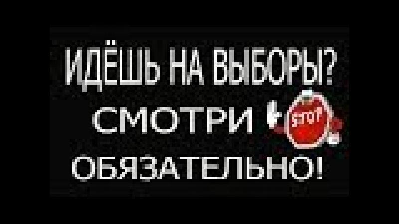 ЭТО то, что ВАЖНО ЗНАТЬ всем РОССИЯНАМ! Выборы президента РФ 2018. (ЕСТЬ НАД ЧЕМ ПОДУМАТЬ!)