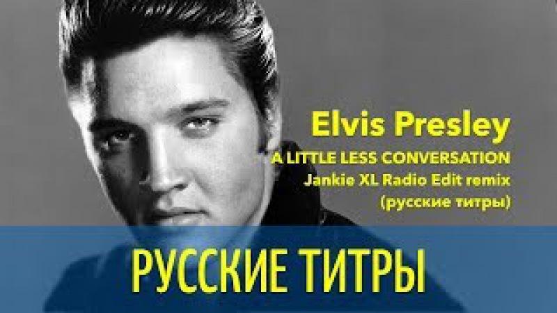 Elvis Presley - A Little Less Conversation - JXL Radio Edit remix - Russian lyrics (русские титры)
