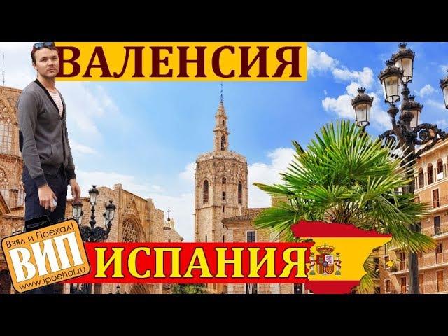 Валенсия, Испания своим ходом. Интересные места, цены на жилье и транспорт, пляжи и море