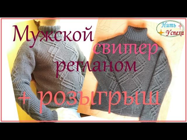 Мужской свитер регланом розыгрыш