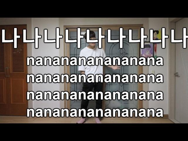 Nanananananananana 나나나나나나나나나나나나 [GoToe COVER]