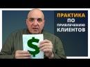 ПРАКТИКА Для Привлечения Денежных и Платежеспособных Клиентов в Свой Бизнес / ...
