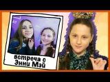 ЦДМ-Online : встреча с ANNY MAY (ЭННИ МЭЙ)! Masha Princessa ♛