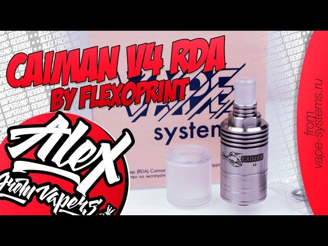 Caiman V4 RDA l by flexoprint from vape-systems.ru l дрипка с сигаретной затяжкой