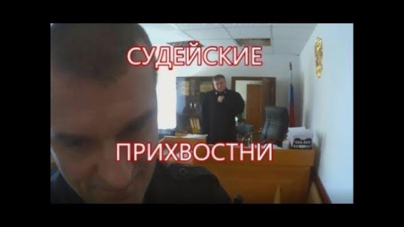 Судья Александров - член ОПГ Щелковские Уголовники (28.02.2018)
