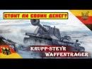 Krupp Steyr Waffentrager обзор Стоит ли своих денег Замена Е 25 Krupp Steyr Waffentrager гайд
