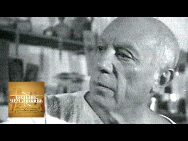 Пабло Пикассо и Ольга Хохлова. Больше, чем любовь