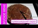 Cумасшедший пирог (торт) Crazy Cake Невероятно вкусный. ВКУСНОЕ МЕНЮ