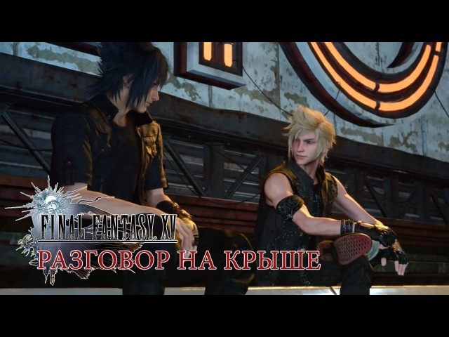 Промпто и Ноктис - Откровенный разговор ✖ Final Fantasy XV - Extra 1