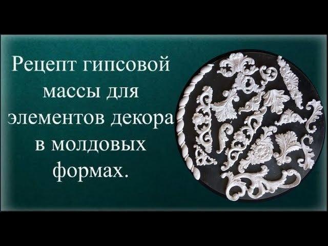 Рецепт массы для лепки элементов декора в молдовых формах из шпаклевки.