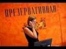 Дмитрий ПОТАПЕНКО Бизнес на презервативах Есения ШАМОНИНА и её Презервативная