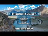 Путешествие на Алтай 2017, полная версия фильма. Travel to Altai 2017, Full version of the film.
