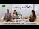 Оксана Рогова о необходимости отдыхать и расслабляться Форум