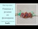 Мастер класс Детская повязочка из фоамирана DIY Children's bandage from Foamiran handmade tutorial