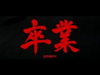 GIRIBOY (기리보이) _ The Graduate(졸업) (Prod. By Fisherman) (Feat. George(죠지))