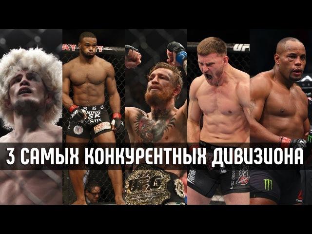 3 САМЫХ КОНКУРЕНТНЫХ ДИВИЗИОНА UFC 3 cfvs[ rjyrehtynys[ lbdbpbjyf ufc