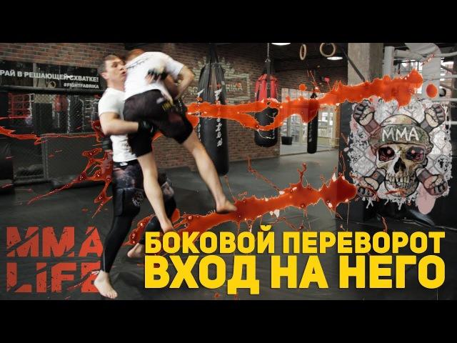 Боковой переворот - вход на него MMA, САМБО, улица ,jrjdjq gthtdjhjn - d[jl yf ytuj mma, cfv,j, ekbwf