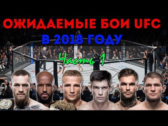 Ожидаемые бои UFC в 2018 году. ЧАСТЬ 1 \ МакГрегор, Нурмагомедов, Джонсон, Диллашоу, Кр... j;blftvst ,jb ufc d 2018 ujle. xfcnm