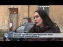 Новости Псков 20 03 2018 Жильцам аварийного дома предлагают ждать переселения больше десяти лет