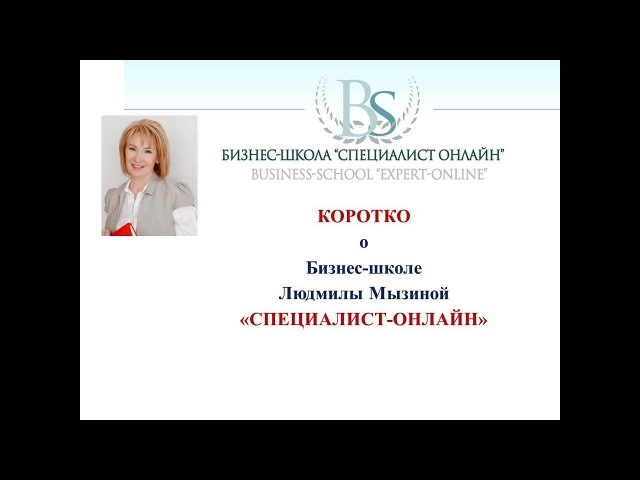 Коротко о школе Л.Мызиной СПЕЦИАЛИСТ-ОНЛАЙН