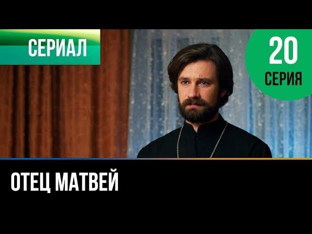 ▶️ Отец Матвей 20 серия - Мелодрама   Фильмы и сериалы - Русские мелодрамы