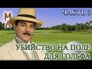Аудиокнига. Агата Кристи. Эркюль Пуаро. Убийство на поле для гольфа. Часть 3