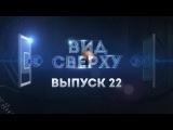 VTBUnitedLeague • #ВидСверху 22 - Понкрашов зажигает в