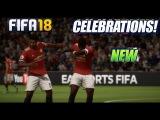 ДАБ Поля Погба FIFA 18 ★ ПРАЗДНОВАНИЯ ГОЛОВ ТУТОРИАЛ ★ FIFA 2018 NEW CELEBRATIONS