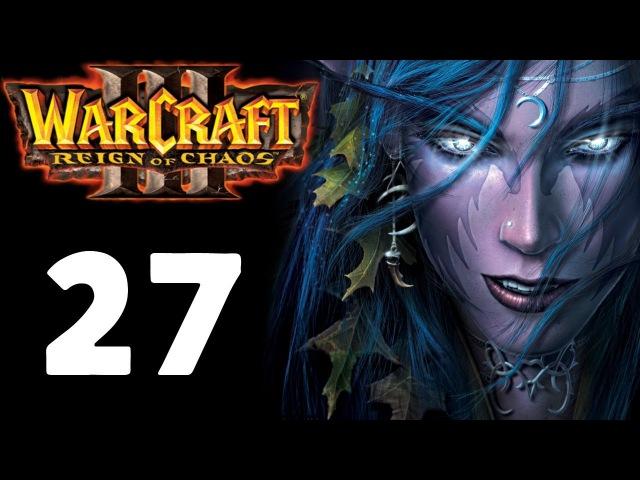 Warcraft 27 - Враг на пороге