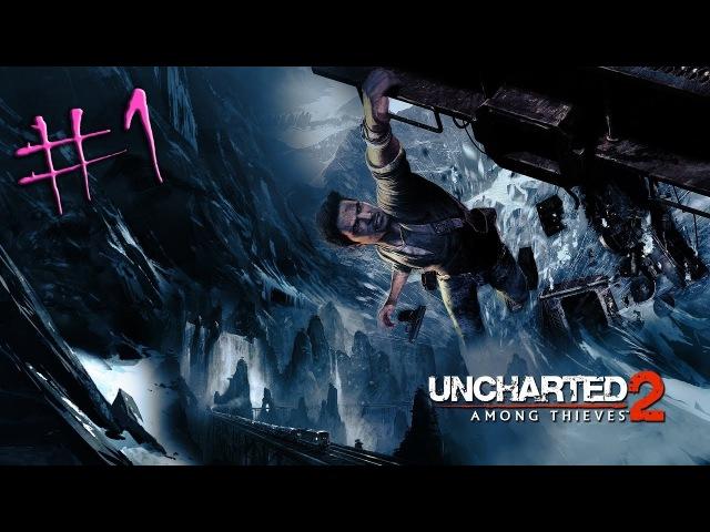 |Uncharted 2: Among Thieves| - Прирожденный ниндзя 1
