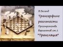 Трансляция Управление Судьбой Вадим Зеланд Трансерфинг Реальности