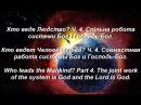Аз ПА РИк 8 0119 дубль. Хто веде Людство? Ч. 4.Спільна робота системи Бог і Господь-Бог.