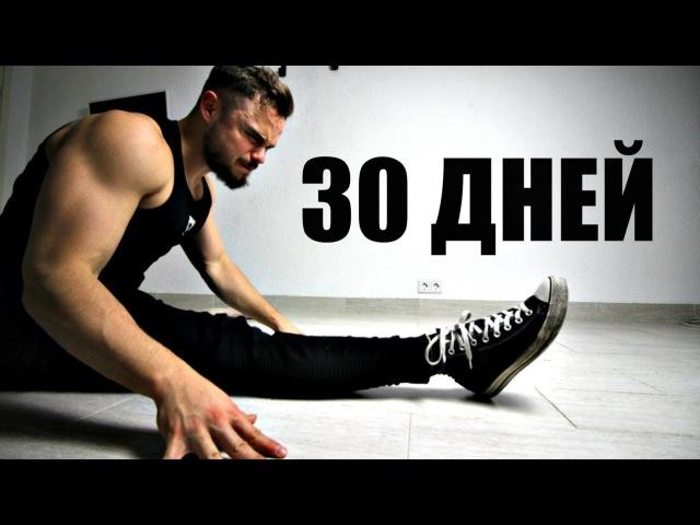 Как Сесть на Шпагат за 30 Дней (10 МИНУТ В ДЕНЬ)