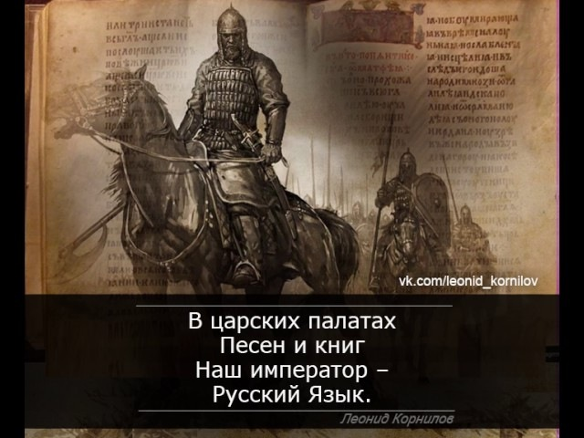 НАШ ИМПЕРАТОР Леонид Корнилов