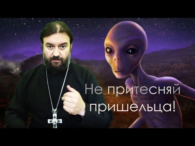 Не притесняй пришельца Протоиерей Андрей Ткачев о мигрантах
