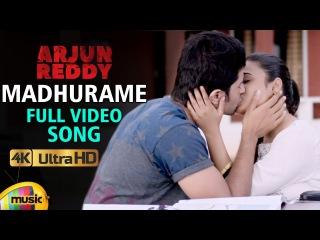 Arjun Reddy Full Video Songs | Madhurame Full Video Song 4K | Vijay Deverakonda | Shalini Pandey