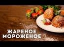 Жареное мороженое в Крыму Судак