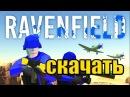 Ravenfield Скачать Торрент 2018 Download